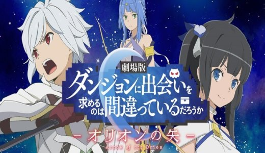ダンまち劇場版を無料で動画視聴する方法!